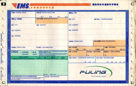 申通快递详情单模板_银行支票打印模板-银行进账单打印模板-贷记凭证打印模板-境外 ...